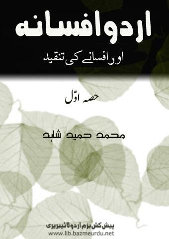 urdu afsana pdf
