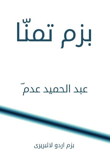 عبد الحمید عدم کی شاعری