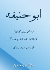 Abu Haneefa By Allam Shibli Nomani & Muhammed Bin Yusuf Damashqi Pdf & Text