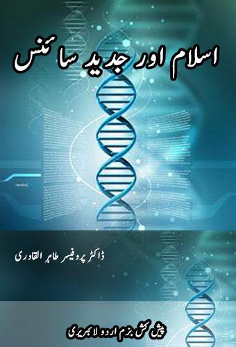 اسلام اور جدید سائنس طاہر القادری