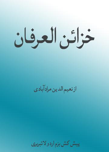 تفسیر خزائن العرفان نعیم الدین مرادآبادی