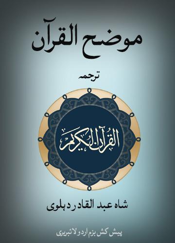 Shah Abdul Qadir Quran Translation