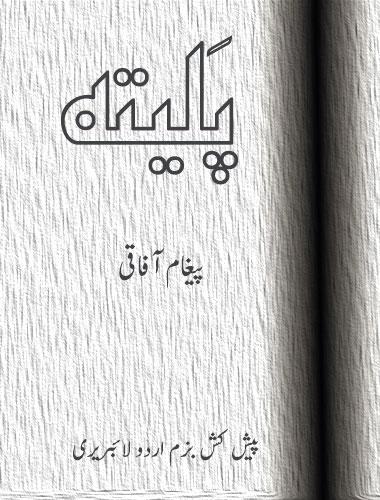 palita-urdu-novel-pdf