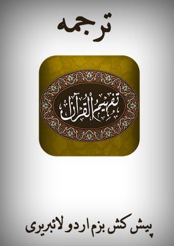 Quran In Urdu Text Pdf
