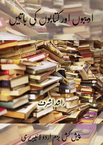 ادیبوں اور کتابوں کی باتیں پی ڈی ایف