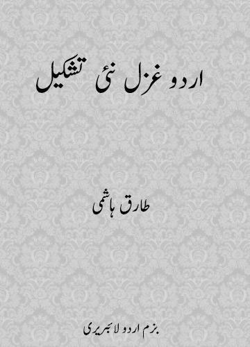 urdu-ghazal-new
