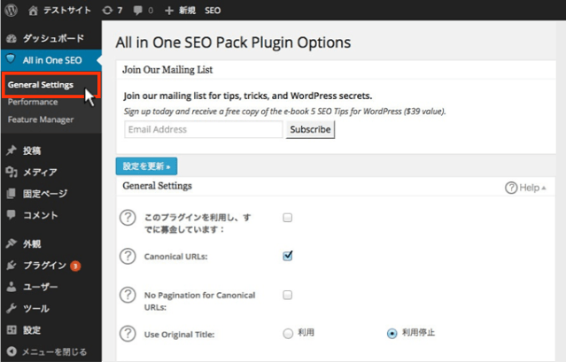 All In One SEO Packの画面イメージ