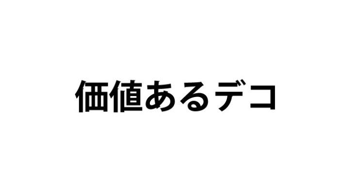 田辺選手 言葉
