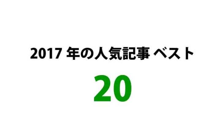 2017年 人気記事ベスト20