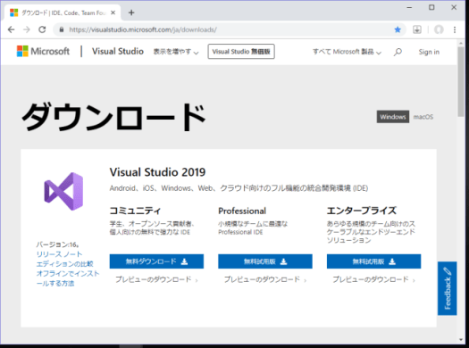 Microsoft Visual Studio 2019 ダウンロード HP