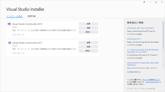 Visual Studio Installer 画像