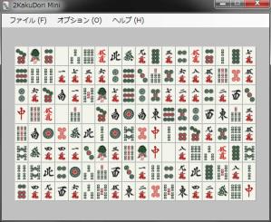 2KakuDoriMini のメイン画像