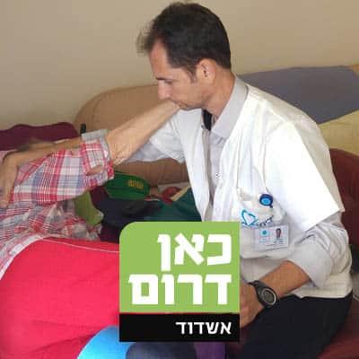 חדש באשדוד והסביבה: אשפוז שיקומי בבית