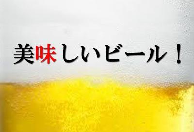 美味しいビール!