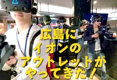 ジアウトレット広島でVR体験してきた!