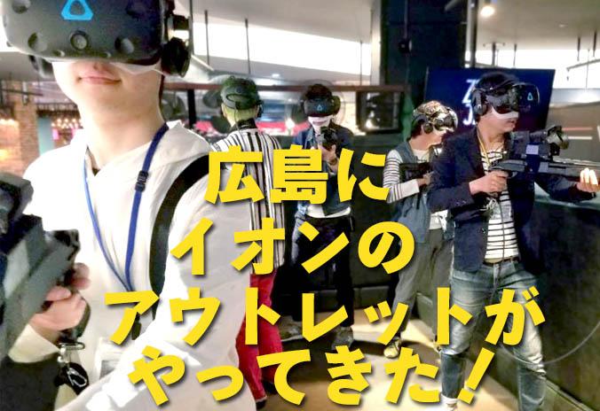 広島にイオンのアウトレットがやってきた!