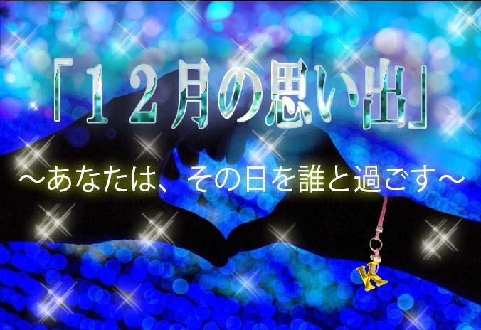 「12月の思い出」~あなたは、その日を誰と過ごす~