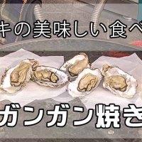 広島で冬といえば「カキ」簡単おいしい食べ方発見!その名は「ガンガン焼き」