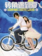 《轉角遇到愛[2007]》全集在線觀看-迅雷下載-西瓜影音-豆角電影網-豆角網