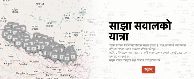 sajha sawal's journey