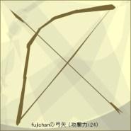 fujichanの弓矢・攻撃力24