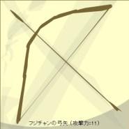 フジチャンの弓矢・攻撃力11