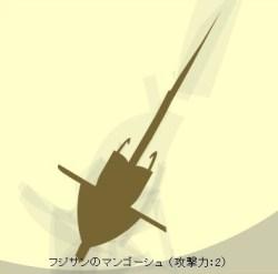 フジサンのマンゴーシュ・攻撃力2