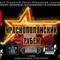 Краснополянский рубеж ФЖД 2017