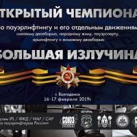 Большая излучина, Волгодонск 2019