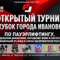Кубок города Иваново ФЖД 2019