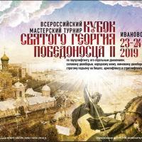 Кубок Святого Георгия Победоносца 2019