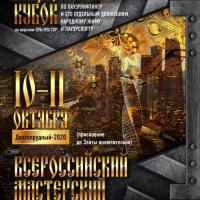 Кубок России GPA/IPO, Москва, 10-11.10.2020