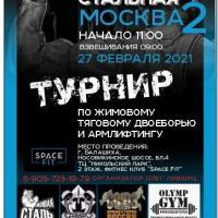Стальная Москва 27.02.2021