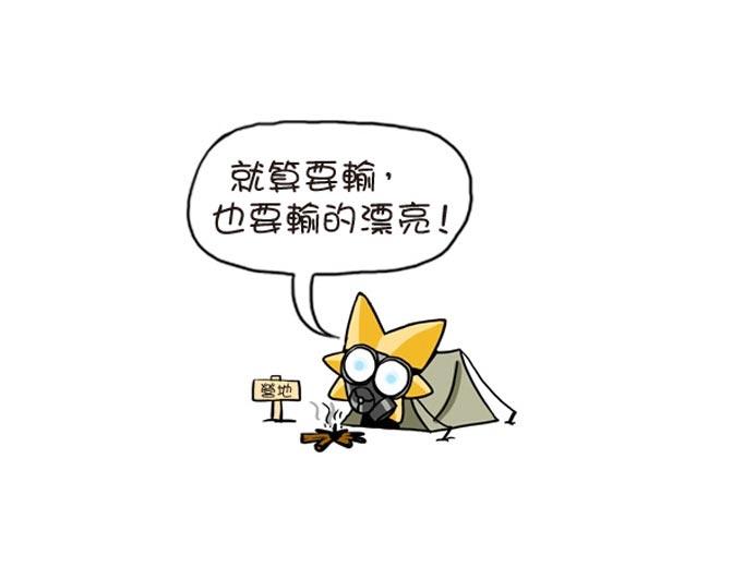 CS Online出漫畫了!? - MyChat 數位男女_1字部 & 英文