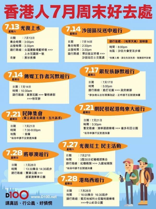 香港7月戰略性示威遊行的時間表。我們不會後退 - 萬維論壇