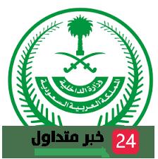 تعلن الإدارة العامة للقبول المركزي بوكالة وزارة الداخلية للشؤون العسكرية عن نتائج القبول المبدئي