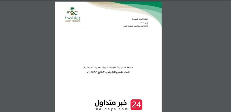 تطلق وزارة الصحة مسودة لائحة نظام المنشآت والمستحضرات الصيدلانية