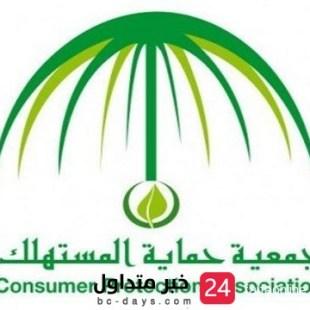 حماية المستهلك ترصد مخالفات في عقود التمويل العقاري لدى هذا البنك