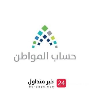 حساب المواطن: صرف الدفعة الـ18 من حساب المواطن الخميس المقبل والتسجيل مستمر