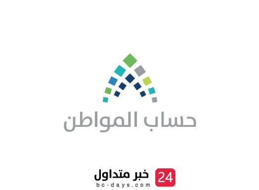 حساب المواطن: إيداع الدفعة الثامنة عشرة لمستحقي الدعم