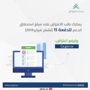 حساب المواطن يبداء استقبال طلبات الاعتراض على مبلغ استحقاق الدعم للدفعة 15
