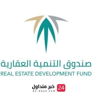 الصندوق العقاري يقوم بتوضيح هام بشأن مبادرة «دعم المدنيين»