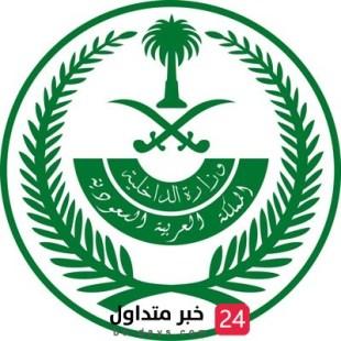 تعلن وزارة الداخلية عن وظائف للجنسين بالإدارة العامة لصحة السجون