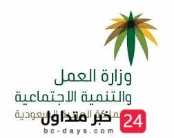 وزارة العمل: توضح ضوابط عمل المرأة في رمضان وتشدد على أصحاب العمل الالتزام بها