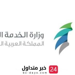 وزارة الخدمة المدنية تدعو الخريجين والخريجات للتقدم على وظائف شاغرة