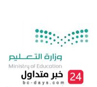 وزارة التعليم تعلن عن حاجتها لشغل وظائف على لائحتي بند الأجور والمستخدمين