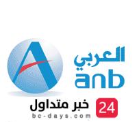 يعلن البنك العربي الوطني عن توفر 50 وظيفة تقنية للجنسين بالرياض عبر تمهير