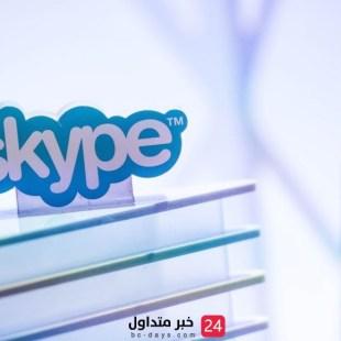 """شركة مايكروسوفت تطلق تحديثاً جديداً لتطبيق """"سكايب"""" على منصة الويب،"""