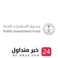 صندوق الاستثمارات العامة يعلن بدء التقديم ببرنامج تطوير الخريجين 2019م