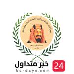 جمعية الملك عبدالعزيز الخيرية للخدمات الاجتماعية بحائل تعلن عن توفر وظائف متنوعة للجنسين